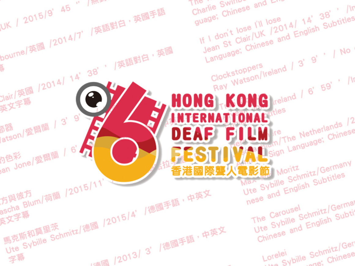 Hong Kong Deaf Film Festival